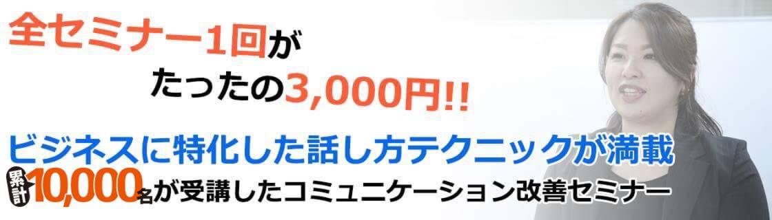 全セミナー1回たったの3000円