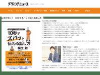 KADOKAWAのダ・ヴィンチニュースに掲載!