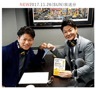 東京FMに登場!