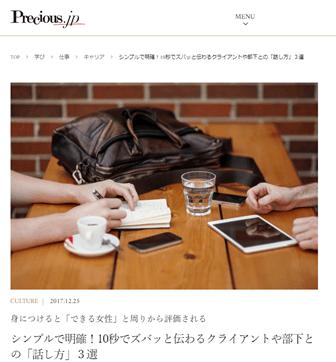 小学館のPrecious.jpに掲載!