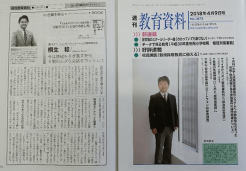 教育公論社の「週刊教育資料」に掲載!